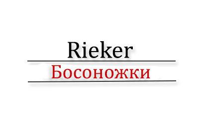 Интернет-магазин Рикер. Каталог обуви