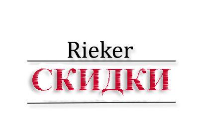 rieker_skidki_na_obuv