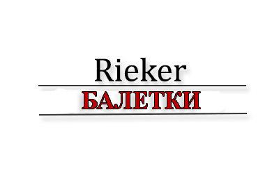 kupit_baletki_riker