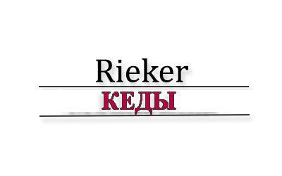 kupit_kedy_riker