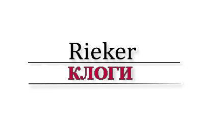 Каталог Весна-Лето интернет магазина Рикер