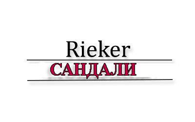 rieker_sandali_kupit