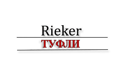 rieker_tufli_kupit