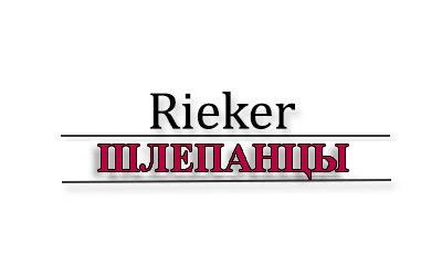 shlepancy_rieker_kupit