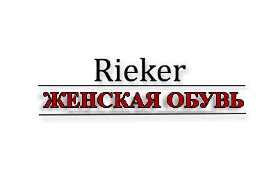 zhenskaya_obuv_rieker_internet_magazin